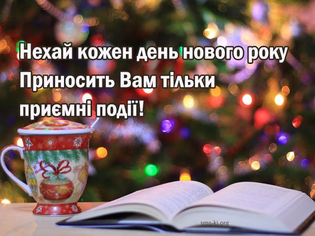 Листівка - Побажання новорічне