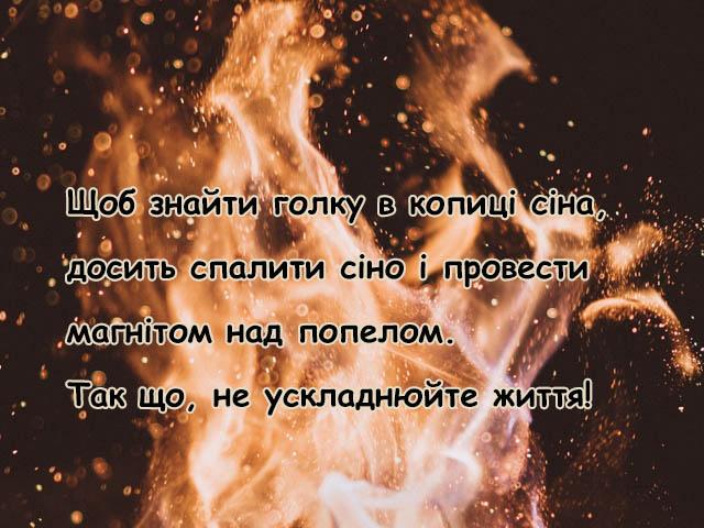 Листівка - Не ускладнюйте життя