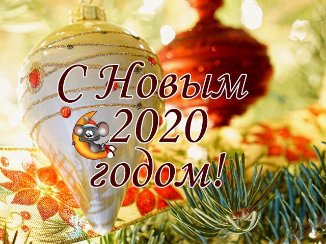 Открытка - С новым 2020 годом
