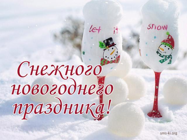 Открытка - Снежного нового года 2