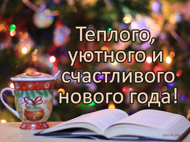 Открытка - Новогодняя открытка