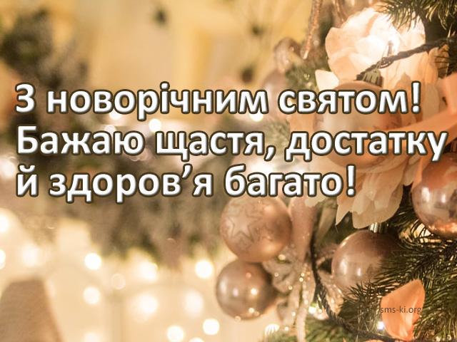 Листівка - З Новорічним святом листівка