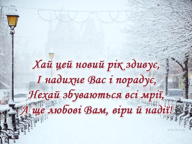 Листівка - Новий рік побажання
