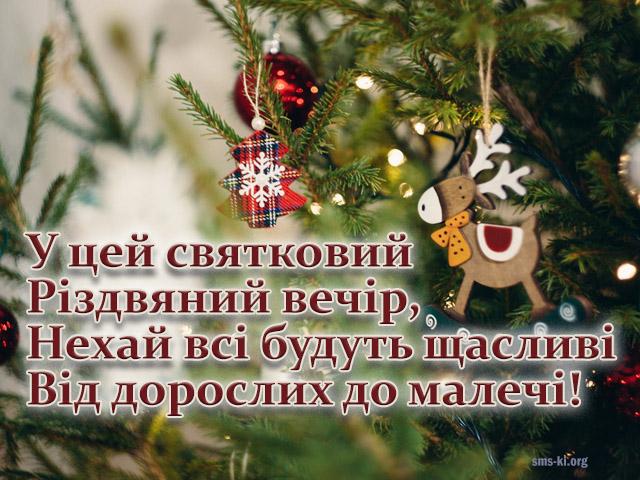 Листівка - Побажання на Різдво