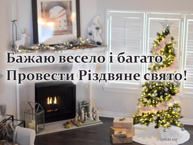 Листівка - Листівка побажання на Різдво