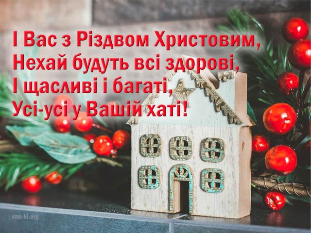 Листівка - Відповідь на привітаня з Різдвом