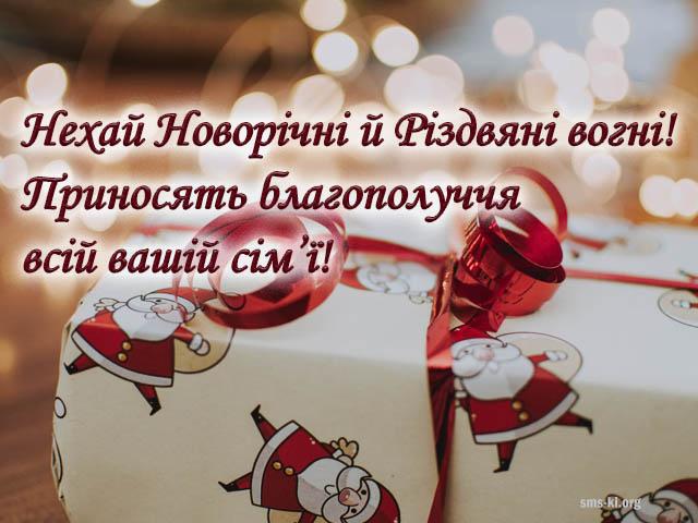 Листівка - Поздоровлення на Різдво для свієї сімї