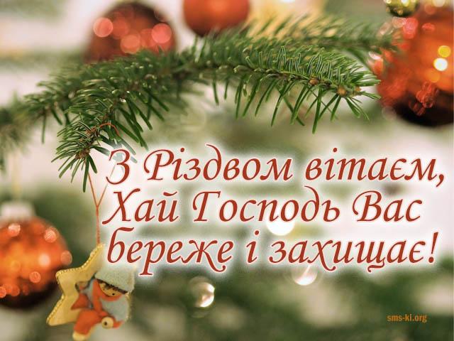 Листівка - З Різдвом листівка