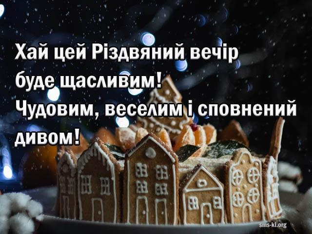 Листівка - З Різдвом поздоровлення