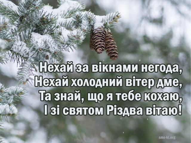 Листівка - Коханим на Різдво