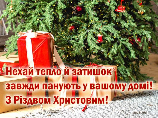 Листівка - Привітання на Різдво