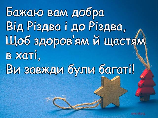 Листівка - Побажання та листівка на Різдво