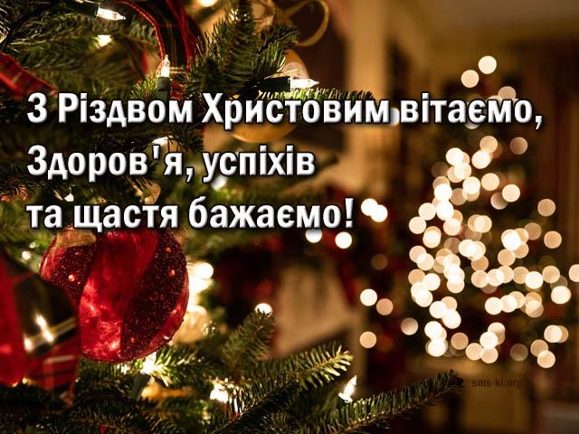 Листівка - Вітаємо з Різдвом листівка