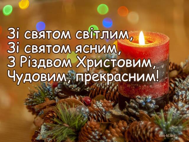 Листівка - Листівка з Різдвом