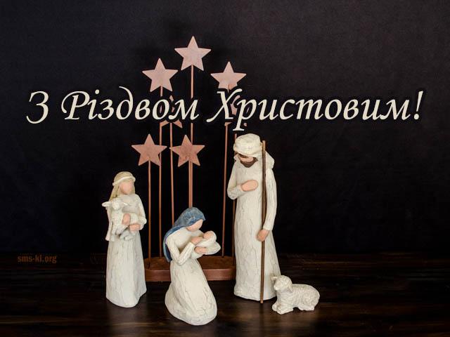 Листівка - З Різдвом Христовим