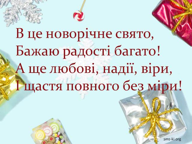 Листівка - Новорічне свято - листівка