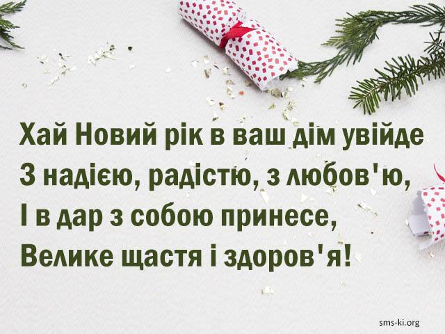 Листівка - Новорічне побажання
