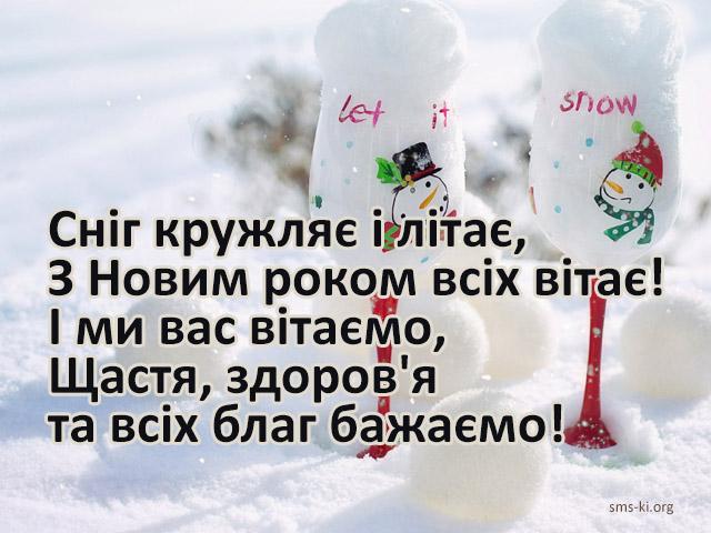 Листівка - Новорічне привітання про сніг