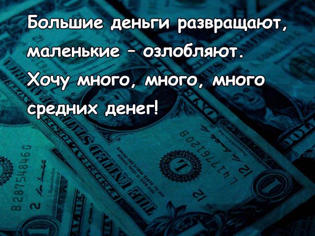 Открытка - Прикол про деньги