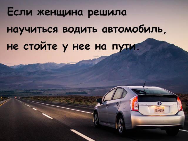 Открытка - Женщина и автомобиль