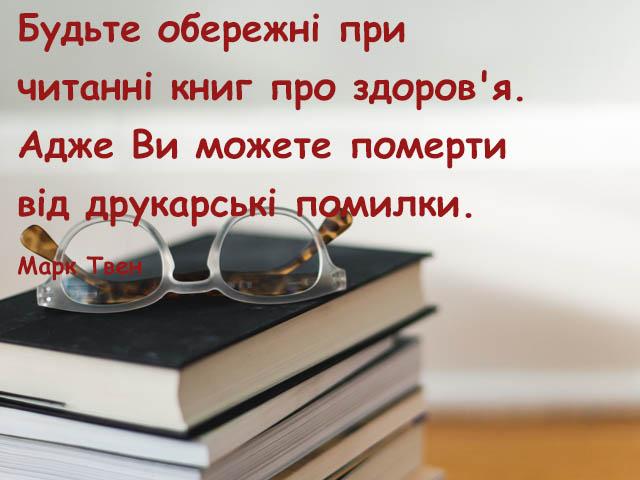 Листівка - Книги про здоровя
