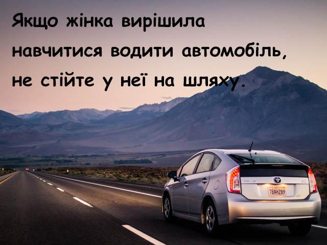 Листівка - Жінка і автомобіль