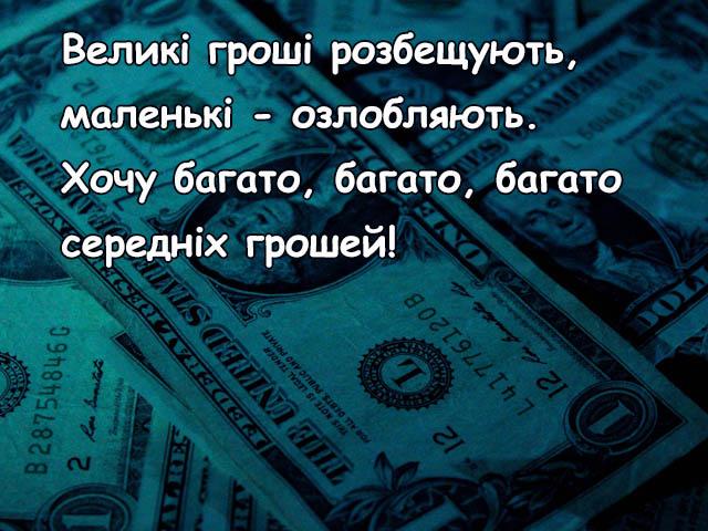 Листівки - Прикол про гроші