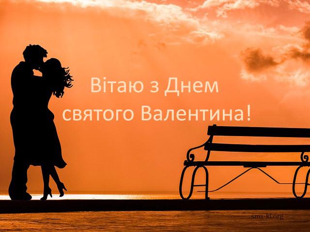 Листівка - Листівка вітання з Днем Валентина