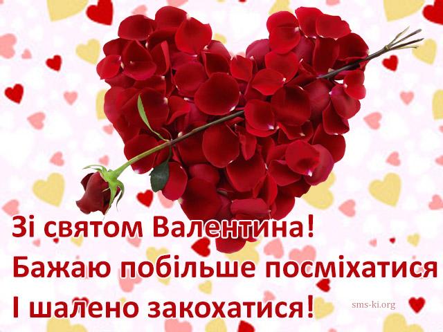 Листівка - Зі святом Валентина