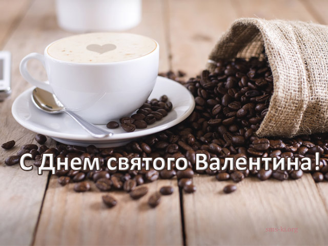 Открытка - С днем святого Валентина открытка с кофе