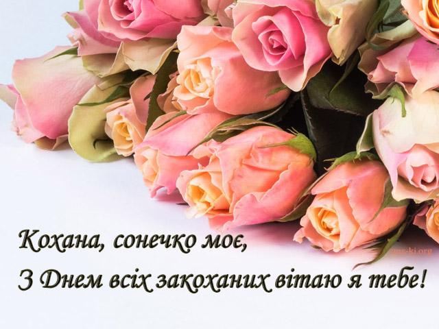 Листівка - Коханій дівчині з Днем Валентина