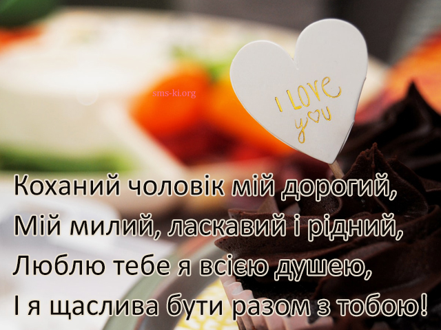 Листівка - Чоловіку на день Валентина листівка