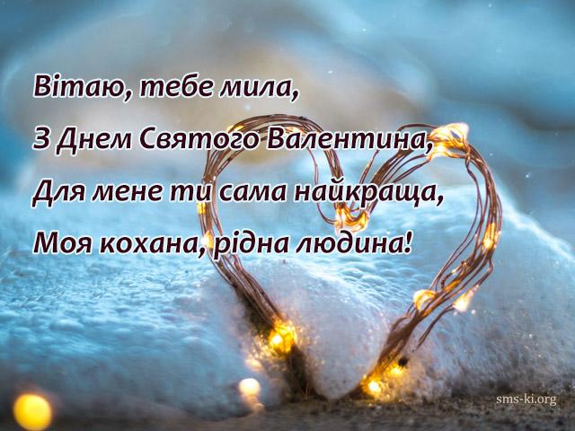 Листівка - Коханій з днем св Валентина