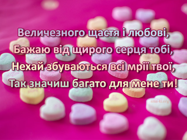 Листівка - Побажання на день Валентина