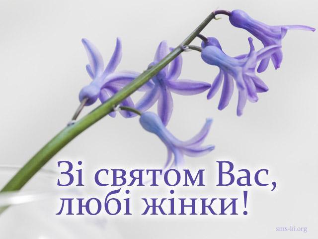 Листівка - Листівка зі святом 8 Березня