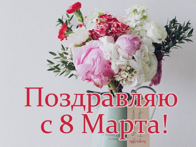 Открытка - Поздравляю с 8 Марта открытка