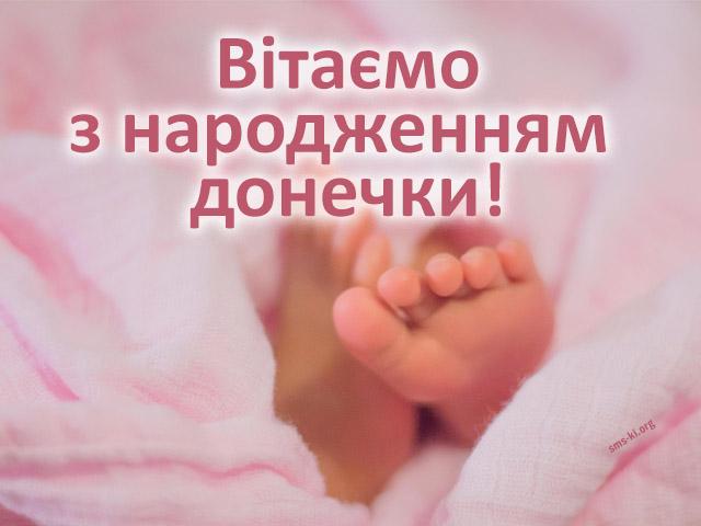 Листівка - Листівка вітаємо з народженням донечки