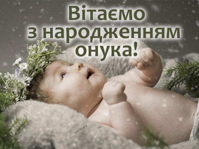 Листівка - Листівка вітаємо з народженням онука