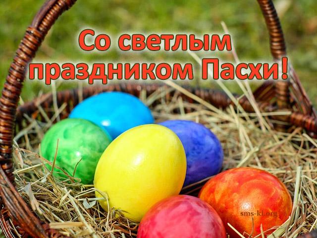 Открытка - С праздником Пасхи открытка