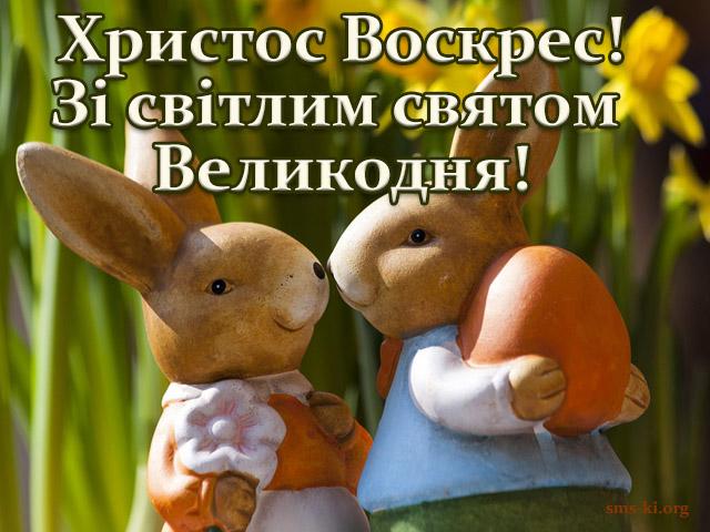 Листівка - Зі світлим святом Великодня
