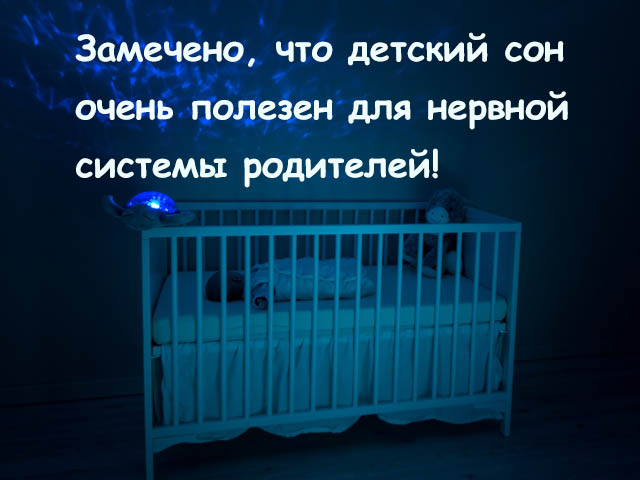 Открытка - Прикол про детский сон