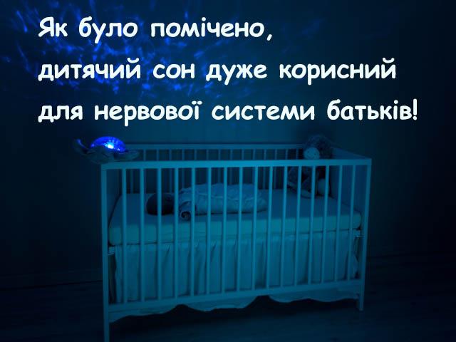 Листівка - Прикол про дитячий сон