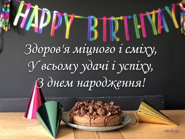Листівка - Коротке побажання на день народження