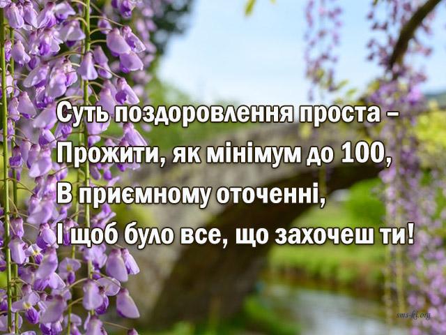 Листівка - Побажання прожить до ста років