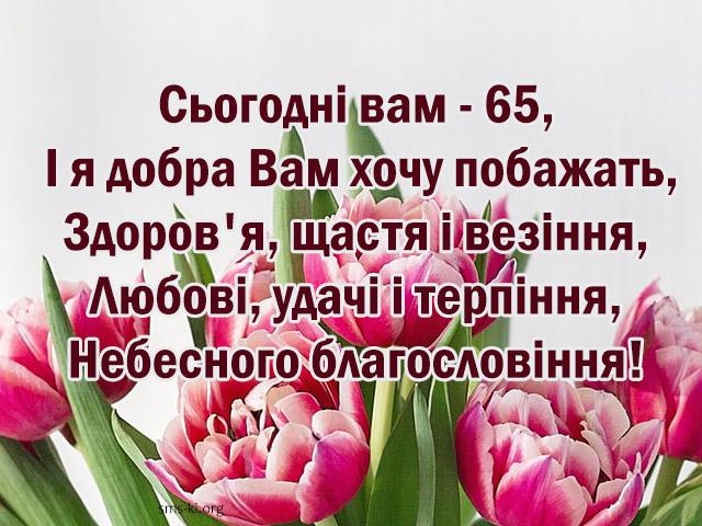 Листівка - 65 років юбілей привітання