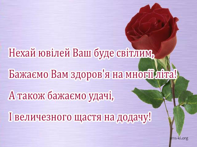 Листівка - Привітання з ювілеєм з трояндою