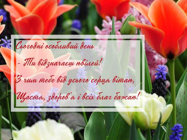 Листівка - Ювілей листівка привітання