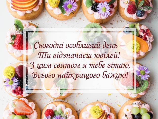 Листівка - Картинка на ювілей з солодощами