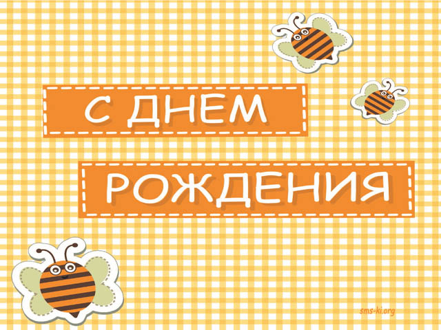 Открытка - С днем рождения открытка с пчелками
