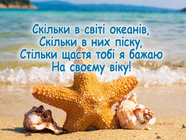 Листівка - З днем народженням литсівка з морською тематикою